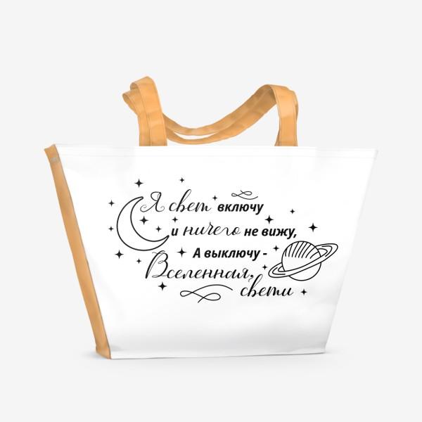 Пляжная сумка «Я свет включу... Леттеринг. Русский рок, цитата В. Смирнова, исполняет С. Сурганова»