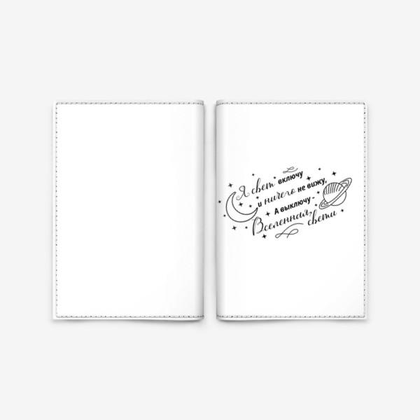 Обложка для паспорта «Я свет включу... Леттеринг. Русский рок, цитата В. Смирнова, исполняет С. Сурганова»