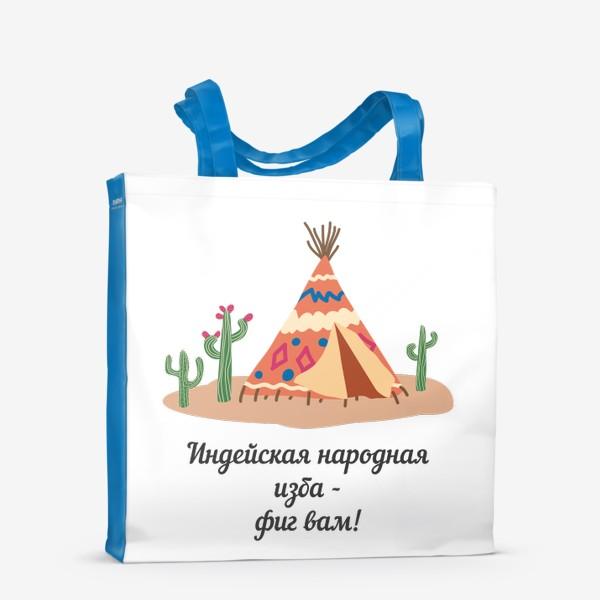 """Сумка-шоппер «Индейская народная изба. Цитата Шарика из """"Простоквашино""""»"""