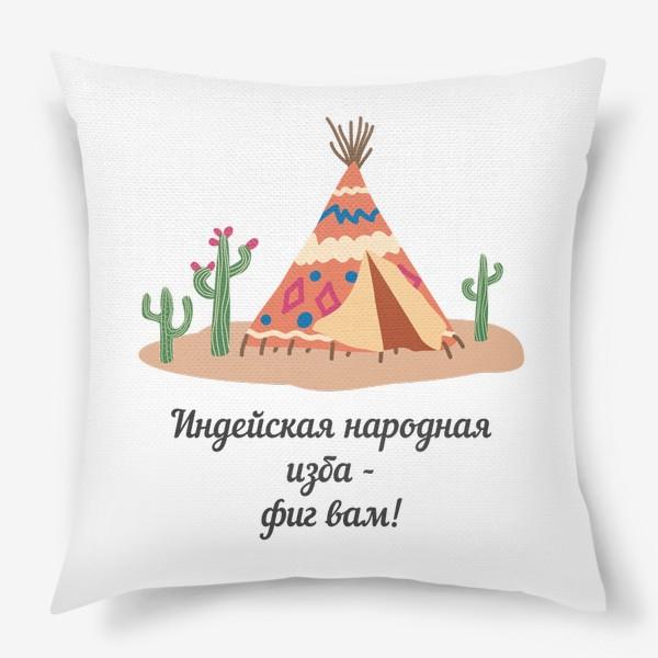 """Подушка «Индейская народная изба. Цитата Шарика из """"Простоквашино""""»"""