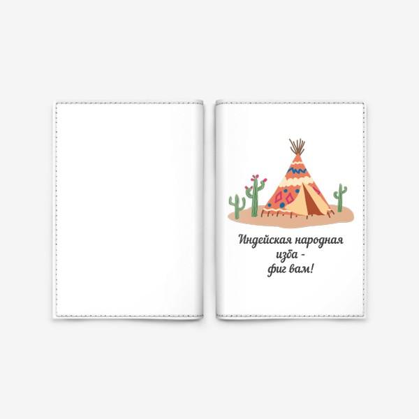 """Обложка для паспорта «Индейская народная изба. Цитата Шарика из """"Простоквашино""""»"""