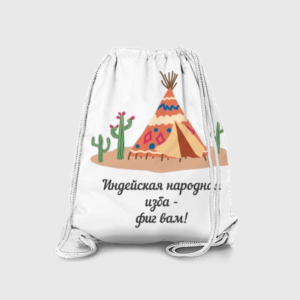 """Рюкзак «Индейская народная изба. Цитата Шарика из """"Простоквашино""""»"""