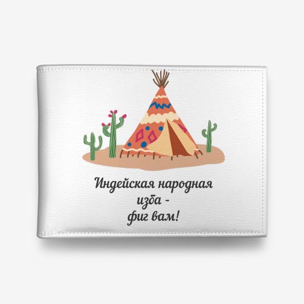 """Кошелек «Индейская народная изба. Цитата Шарика из """"Простоквашино""""»"""