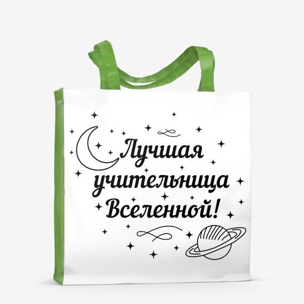 Сумка-шоппер «Лучшая учительница Вселенной»