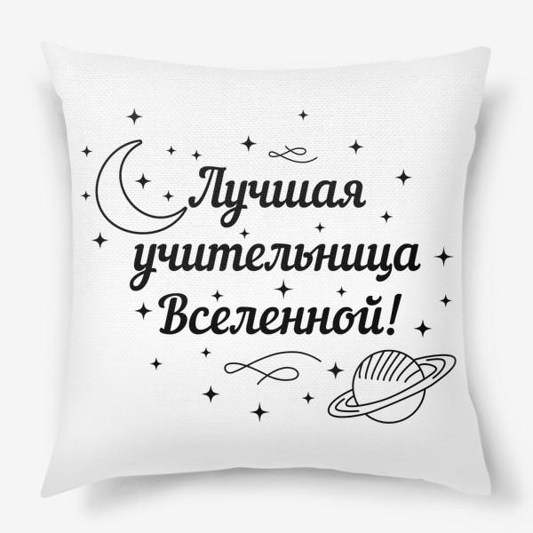 Подушка «Лучшая учительница Вселенной»