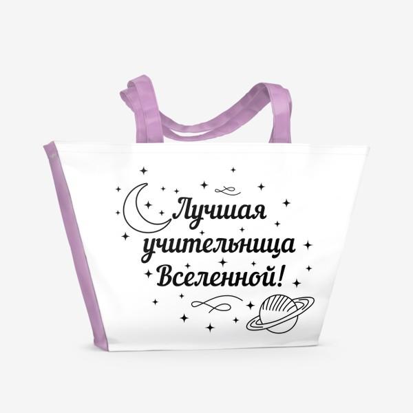 Пляжная сумка «Лучшая учительница Вселенной»