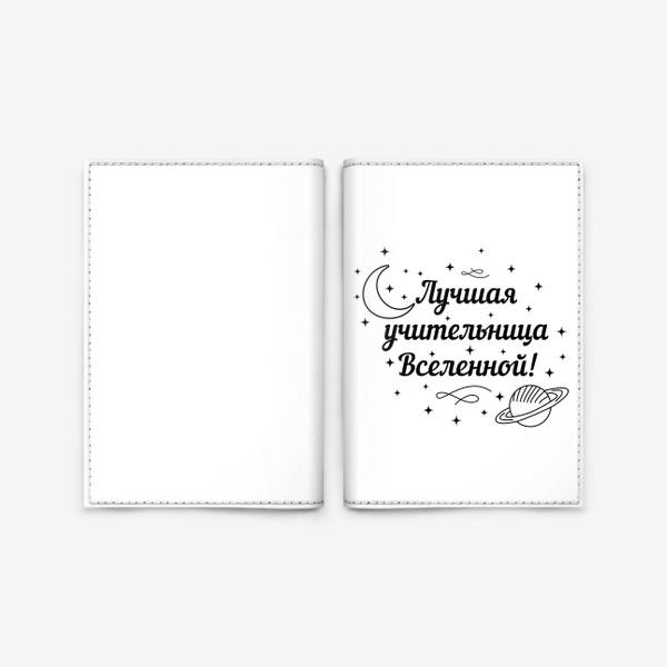 Обложка для паспорта «Лучшая учительница Вселенной»