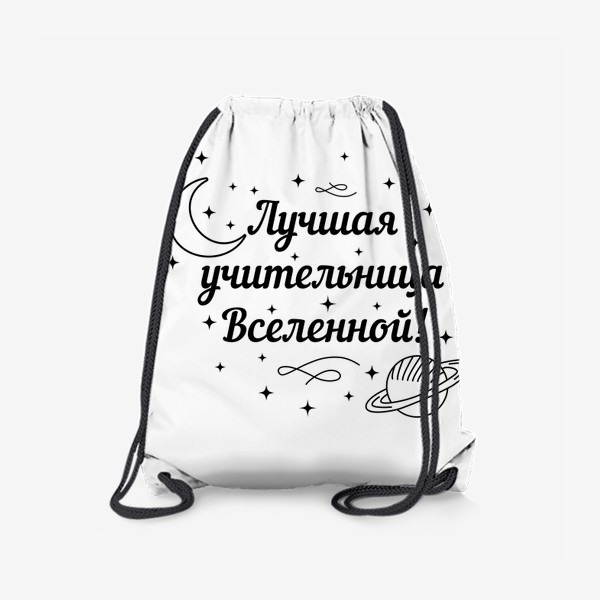 Рюкзак «Лучшая учительница Вселенной»
