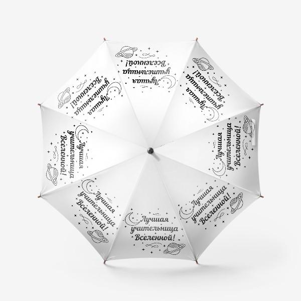 Зонт «Лучшая учительница Вселенной»