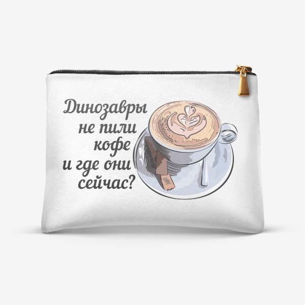Косметичка «Динозавры не пили кофе, и где они сейчас? »