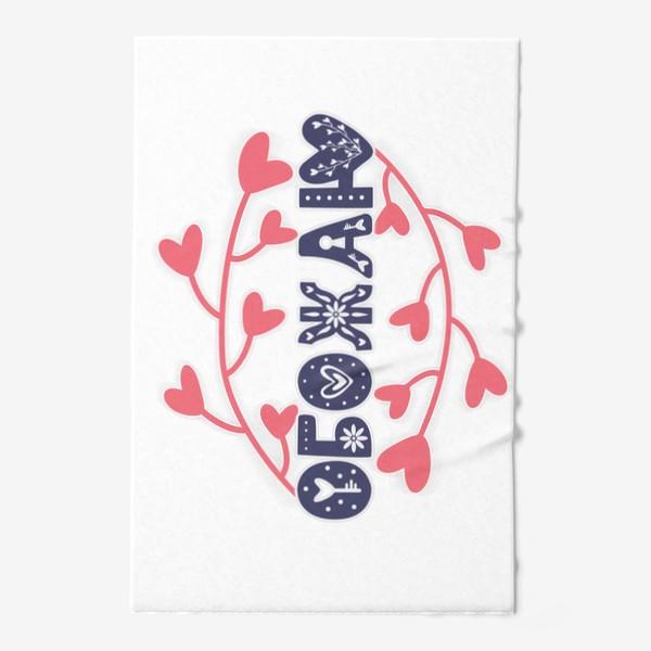 Полотенце «Обожаю. Надпись с сердечками»