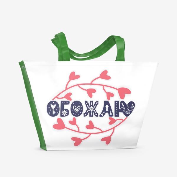 Пляжная сумка «Обожаю. Надпись с сердечками»