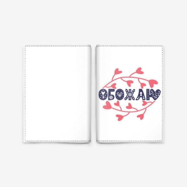Обложка для паспорта «Обожаю. Надпись с сердечками»