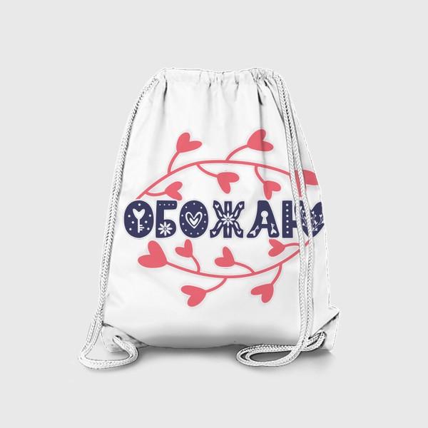 Рюкзак «Обожаю. Надпись с сердечками»