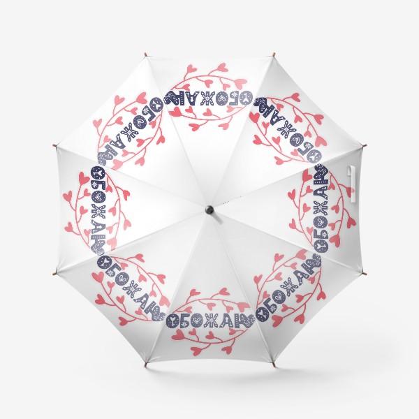 Зонт «Обожаю. Надпись с сердечками»