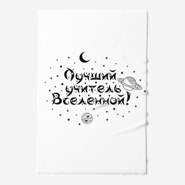 Полотенце «Лучший учитель Вселенной»