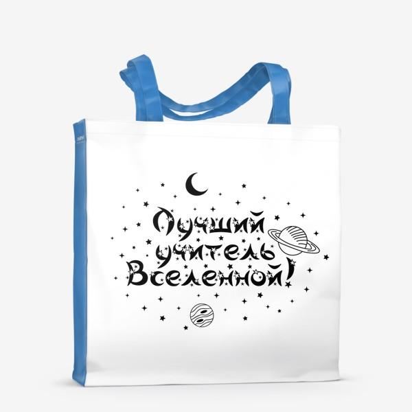 Сумка-шоппер «Лучший учитель Вселенной»