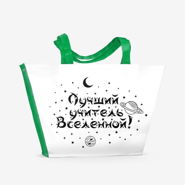 Пляжная сумка «Лучший учитель Вселенной»