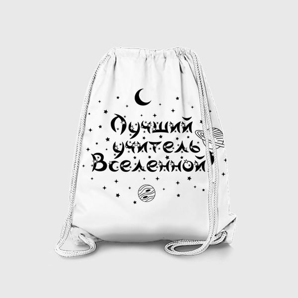 Рюкзак «Лучший учитель Вселенной»