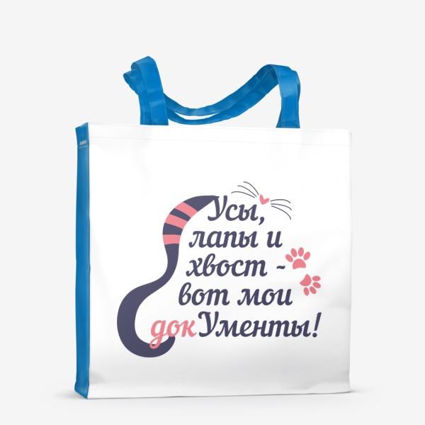 Сумка-шоппер «Усы, лапы и хвост - вот мои документы! Цитата кота Матроскина из Простоквашино»