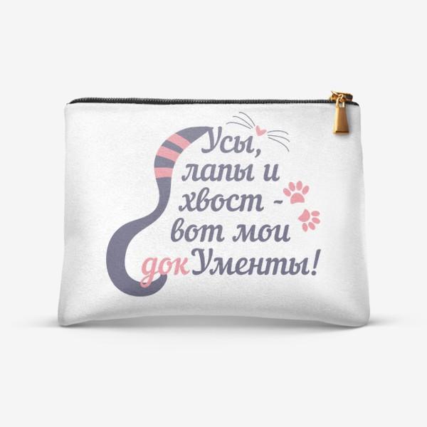 Косметичка «Усы, лапы и хвост - вот мои документы! Цитата кота Матроскина из Простоквашино»