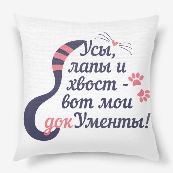 Подушка «Усы, лапы и хвост - вот мои документы! Цитата кота Матроскина из Простоквашино»