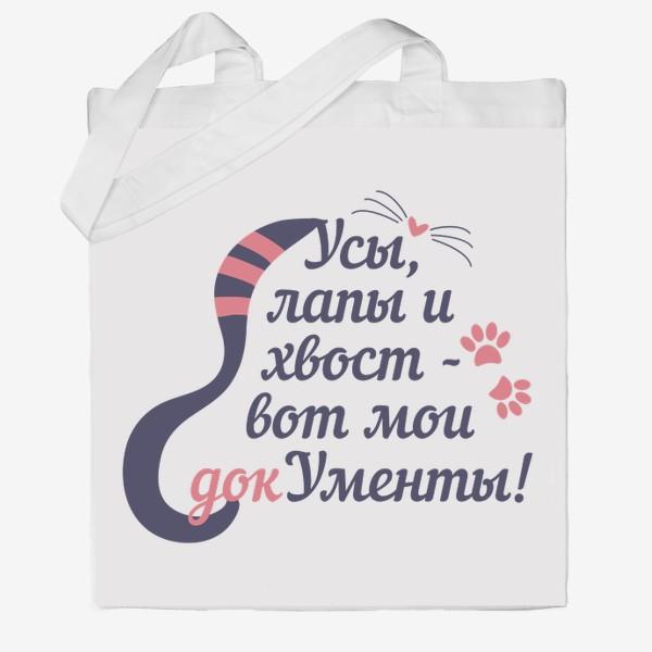 Сумка хб «Усы, лапы и хвост - вот мои документы! Цитата кота Матроскина из Простоквашино»