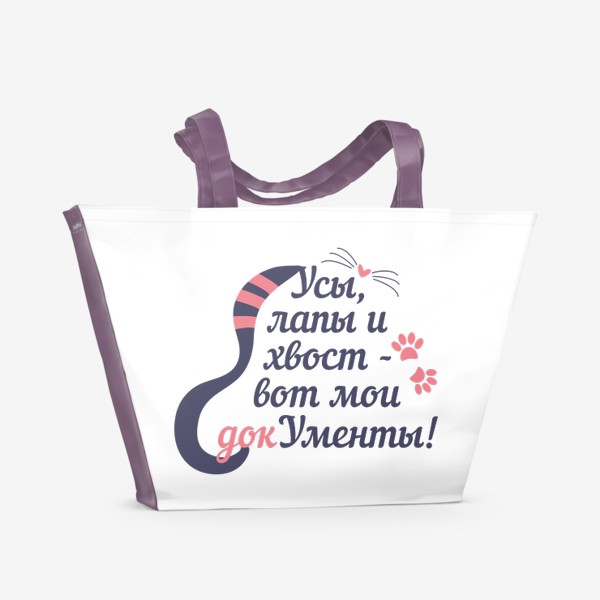 Пляжная сумка «Усы, лапы и хвост - вот мои документы! Цитата кота Матроскина из Простоквашино»