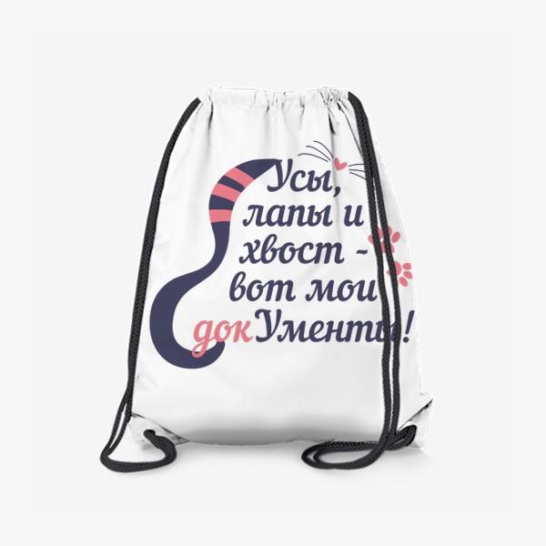 Рюкзак «Усы, лапы и хвост - вот мои документы! Цитата кота Матроскина из Простоквашино»