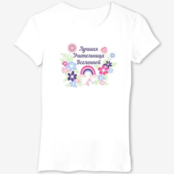 Футболка «Лучшая учительница. Надпись, цветы и радуга»