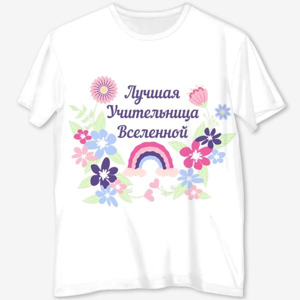 Футболка с полной запечаткой «Лучшая учительница. Надпись, цветы и радуга»