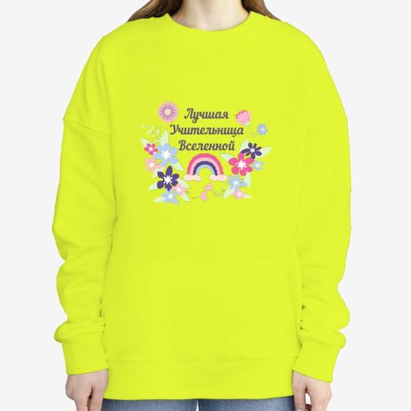 Свитшот «Лучшая учительница. Надпись, цветы и радуга»