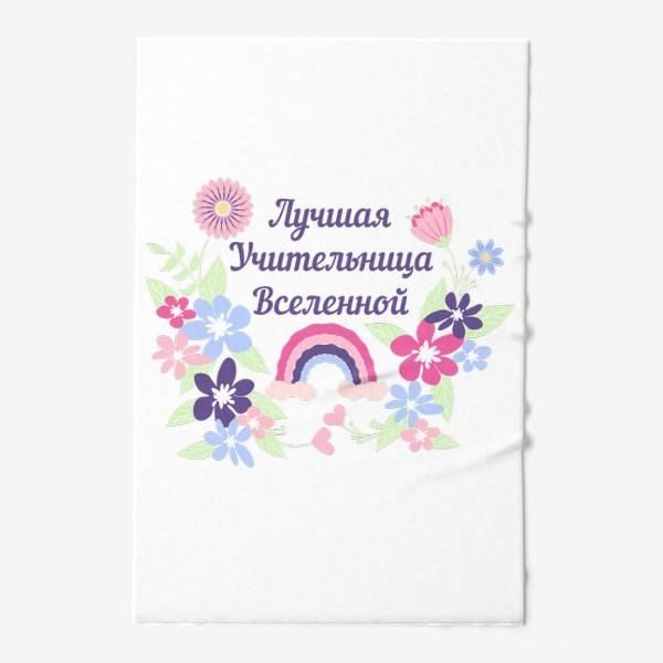 Полотенце «Лучшая учительница. Надпись, цветы и радуга»
