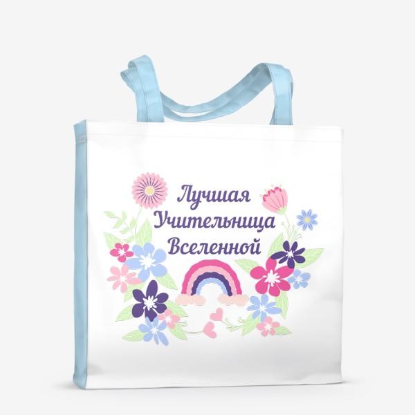 Сумка-шоппер «Лучшая учительница. Надпись, цветы и радуга»