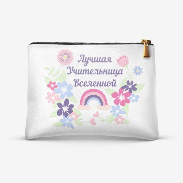 Косметичка «Лучшая учительница. Надпись, цветы и радуга»