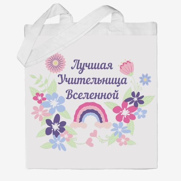 Сумка хб «Лучшая учительница. Надпись, цветы и радуга»