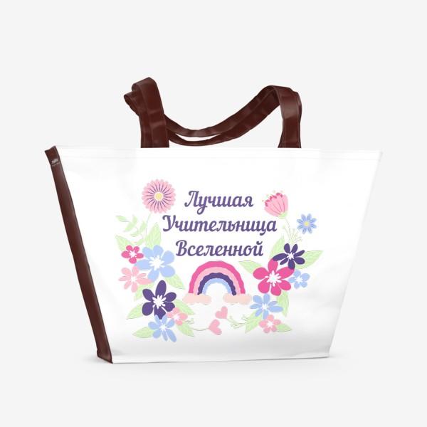 Пляжная сумка «Лучшая учительница. Надпись, цветы и радуга»