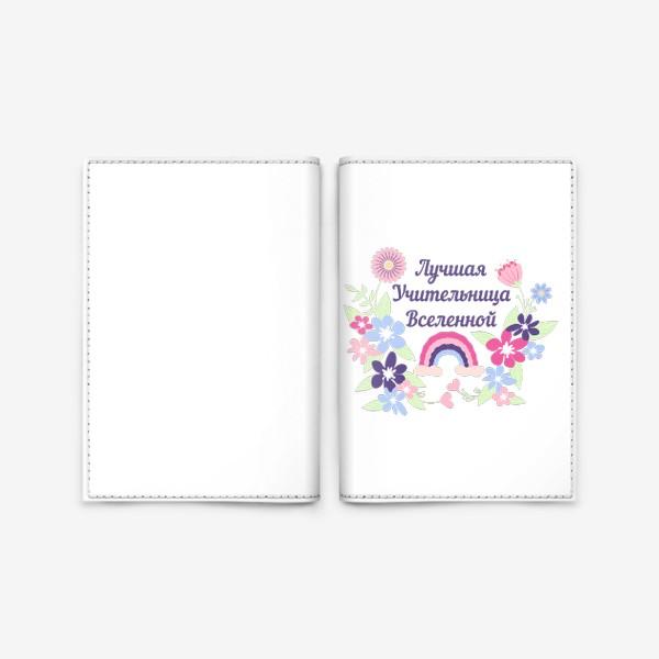 Обложка для паспорта «Лучшая учительница. Надпись, цветы и радуга»
