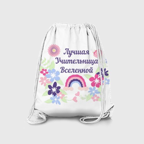 Рюкзак «Лучшая учительница. Надпись, цветы и радуга»