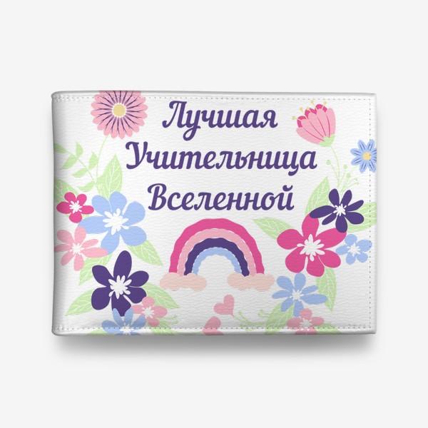 Кошелек «Лучшая учительница. Надпись, цветы и радуга»