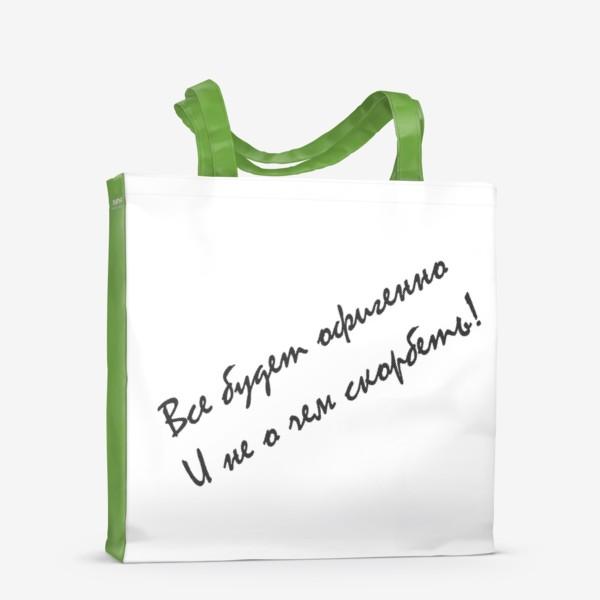 Сумка-шоппер «Все будет офигенно! Цитата из песни Т. Шаова»