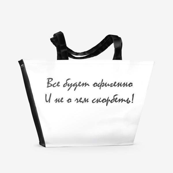 Пляжная сумка «Все будет офигенно! Цитата из песни Т. Шаова»