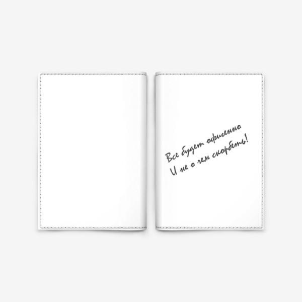 Обложка для паспорта «Все будет офигенно! Цитата из песни Т. Шаова»