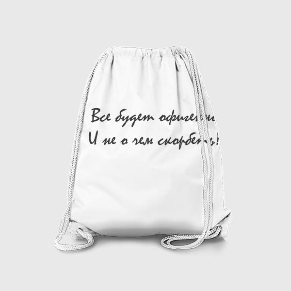 Рюкзак «Все будет офигенно! Цитата из песни Т. Шаова»