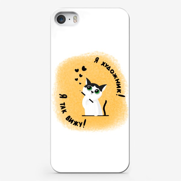 Чехол iPhone «Я художник! Я так вижу!»