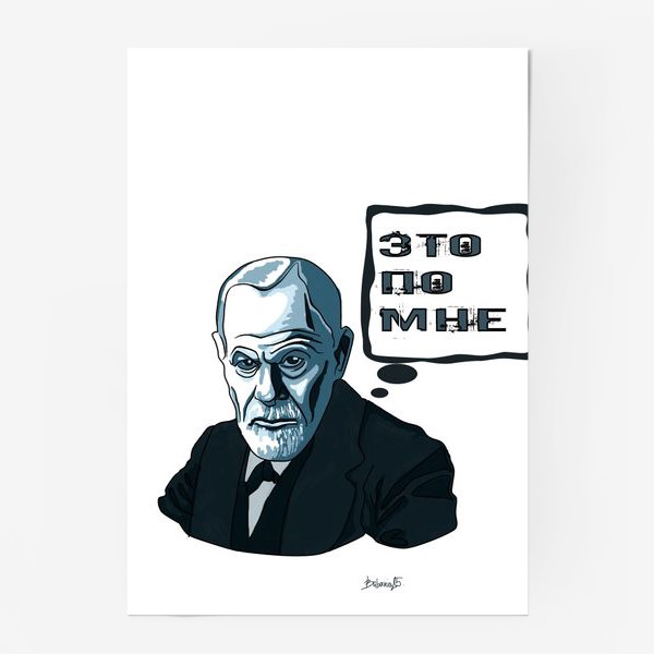 Постер «Всё по Фрейду»