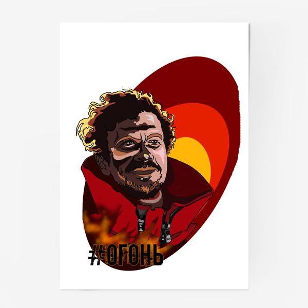 """Постер «Макс Шустов (""""Огонь"""")»"""