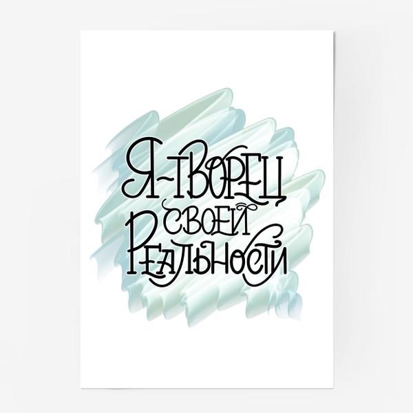 Постер «Творец реальности. Для любого знака зодиака. Осознанность. Просветление. Мотивация. Аффирмация »