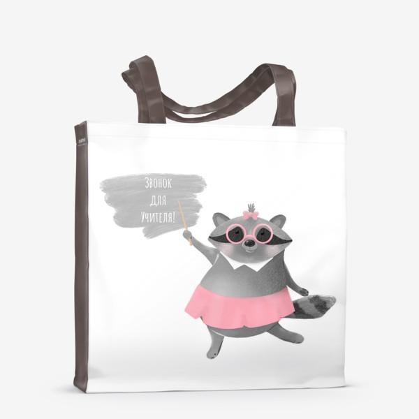 Сумка-шоппер «Звонок для учителя. Юмор, смешная надпись. Подарок ученику, студенту, учителю на 1 сентября, День знаний. Енот. »