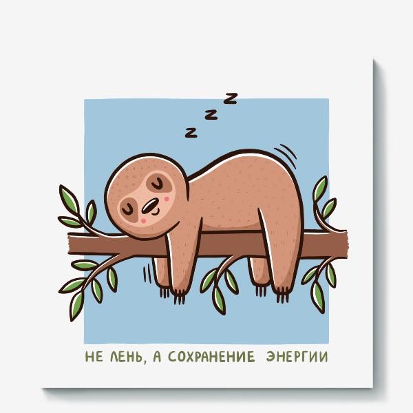Холст «Милый ленивец спит. Не лень, а сохранение энергии»